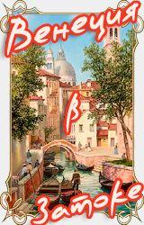 Затока, мини отель «Венеция»